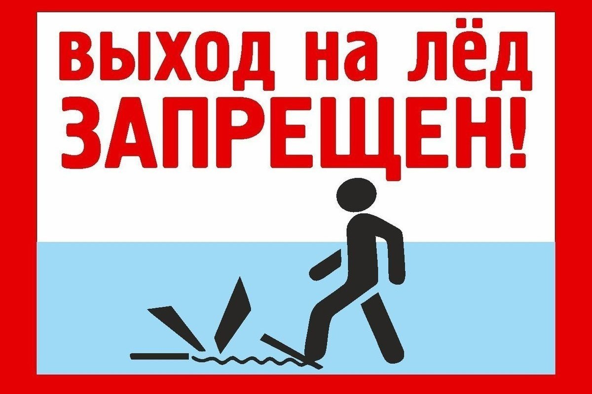 Выход на лёд запрещен