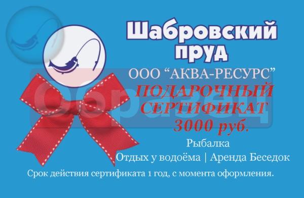 ПОДАРОЧНЫЙ СЕРТИФИКАТ - Шабровский пруд