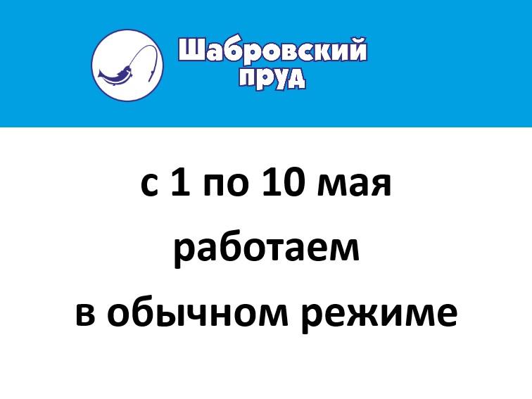Шабровский пруд с 1 по 10 мая работаем в обычном режиме